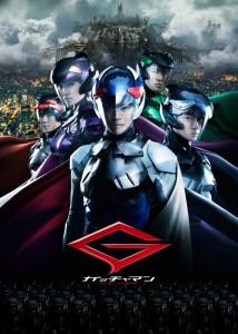 gatchaman_movie_poster_1