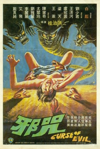 The Curse of Evil (1982)